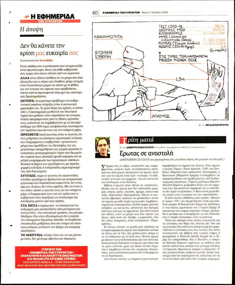 Οπισθόφυλλο Εφημερίδας - Η ΕΦΗΜΕΡΙΔΑ ΤΩΝ ΣΥΝΤΑΚΤΩΝ - 2020-04-02