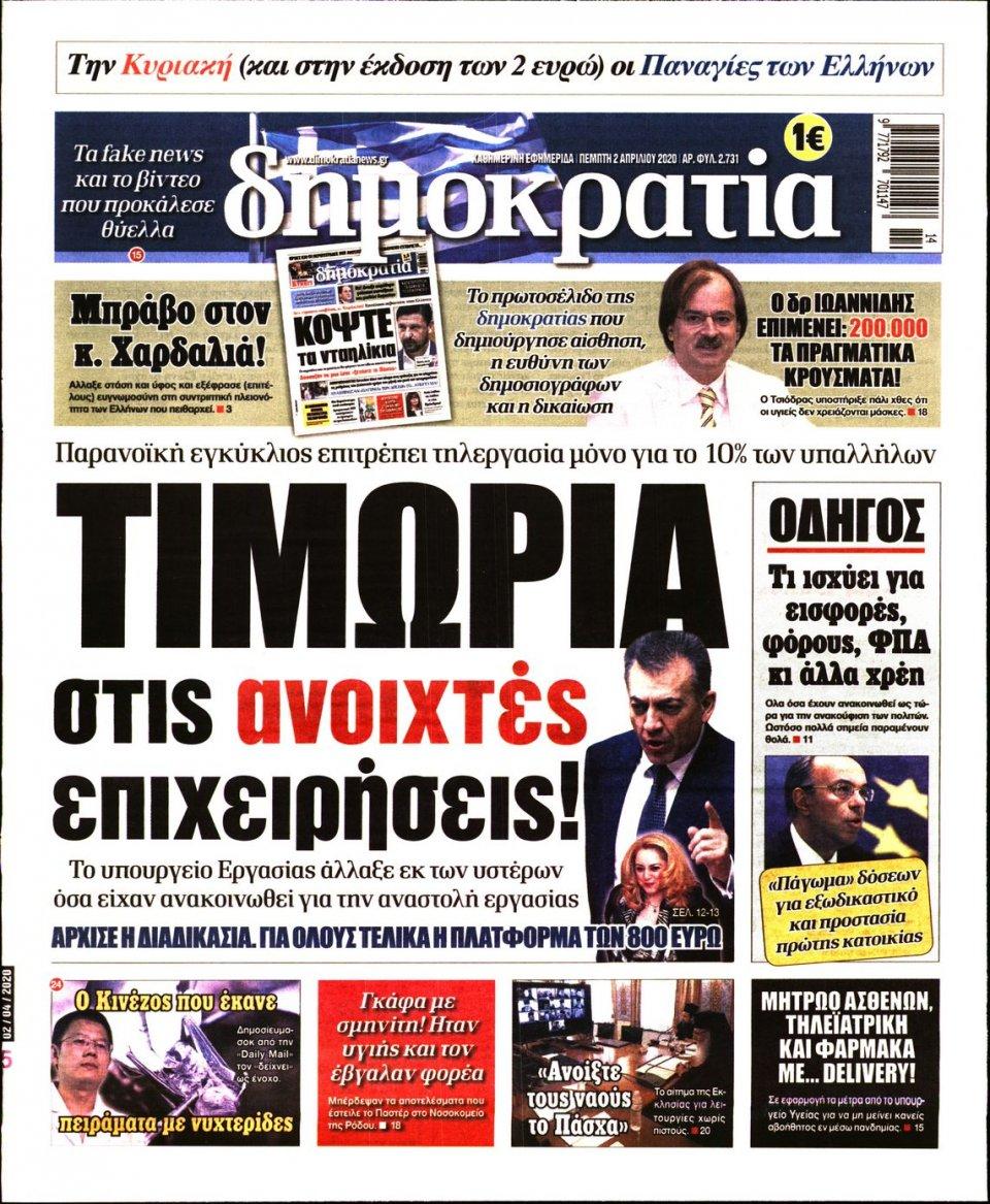 Πρωτοσέλιδο Εφημερίδας - ΔΗΜΟΚΡΑΤΙΑ - 2020-04-02