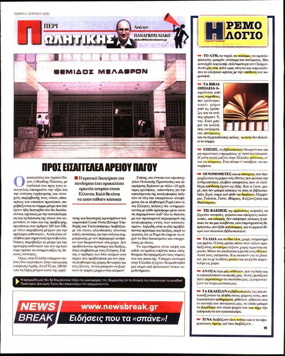 Οπισθόφυλλο Εφημερίδας - ΔΗΜΟΚΡΑΤΙΑ - 2020-04-02
