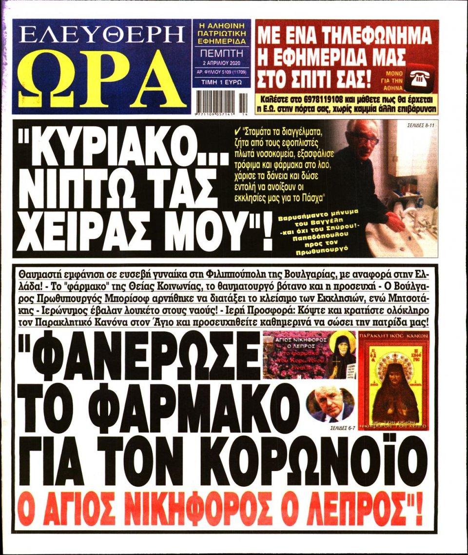 Πρωτοσέλιδο Εφημερίδας - Ελεύθερη Ώρα - 2020-04-02
