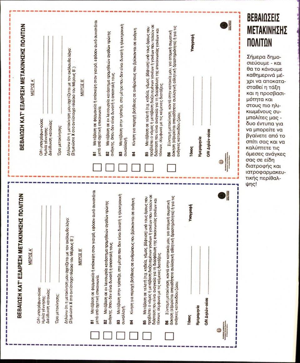Οπισθόφυλλο Εφημερίδας - Ελεύθερη Ώρα - 2020-04-02