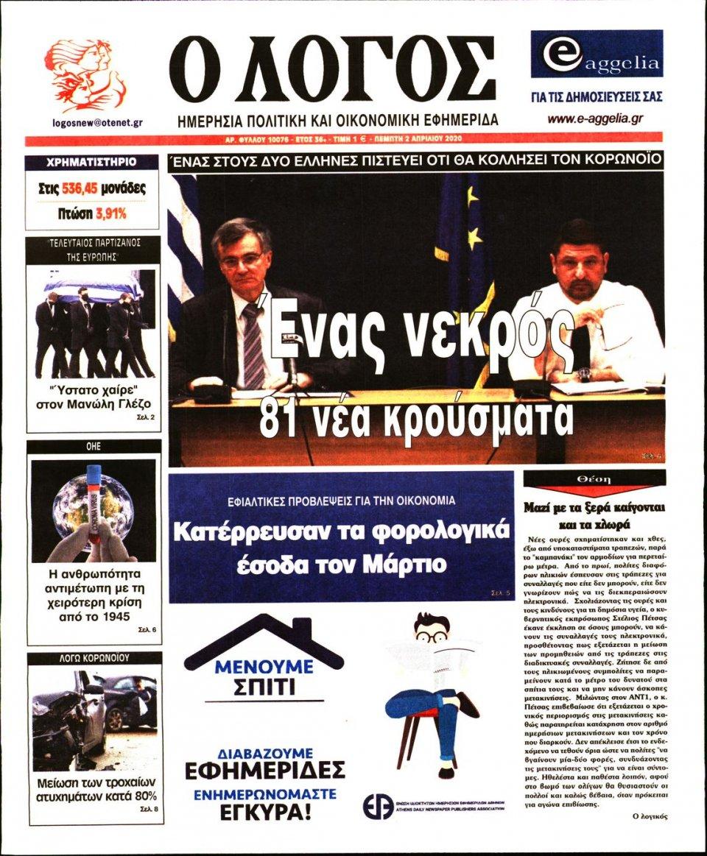 Πρωτοσέλιδο Εφημερίδας - Λόγος - 2020-04-02