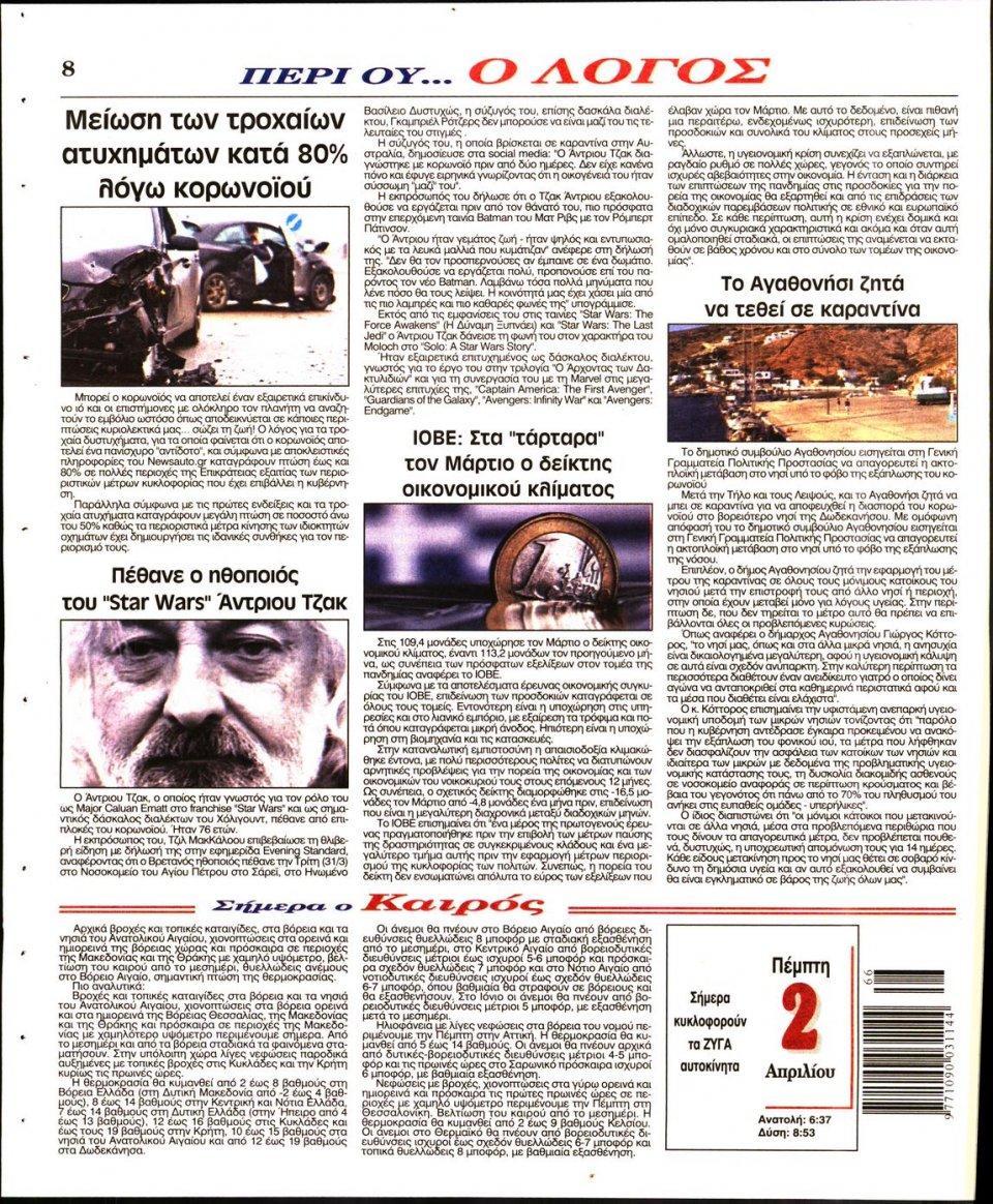 Οπισθόφυλλο Εφημερίδας - Λόγος - 2020-04-02