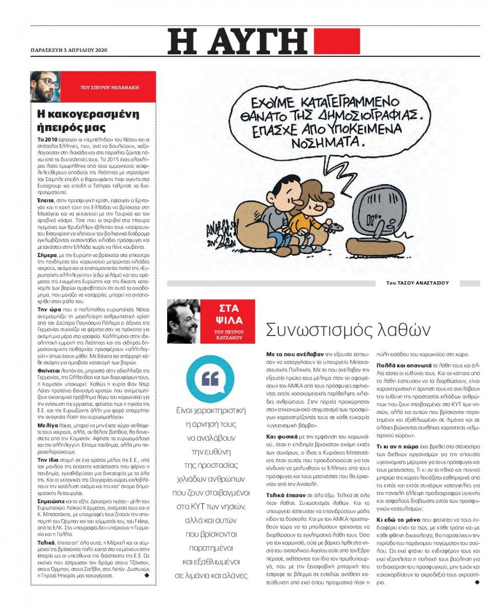 Οπισθόφυλλο Εφημερίδας - Αυγή - 2020-04-03