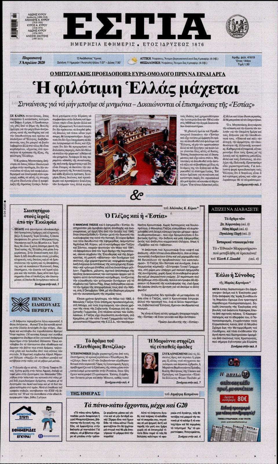 Πρωτοσέλιδο Εφημερίδας - Εστία - 2020-04-03