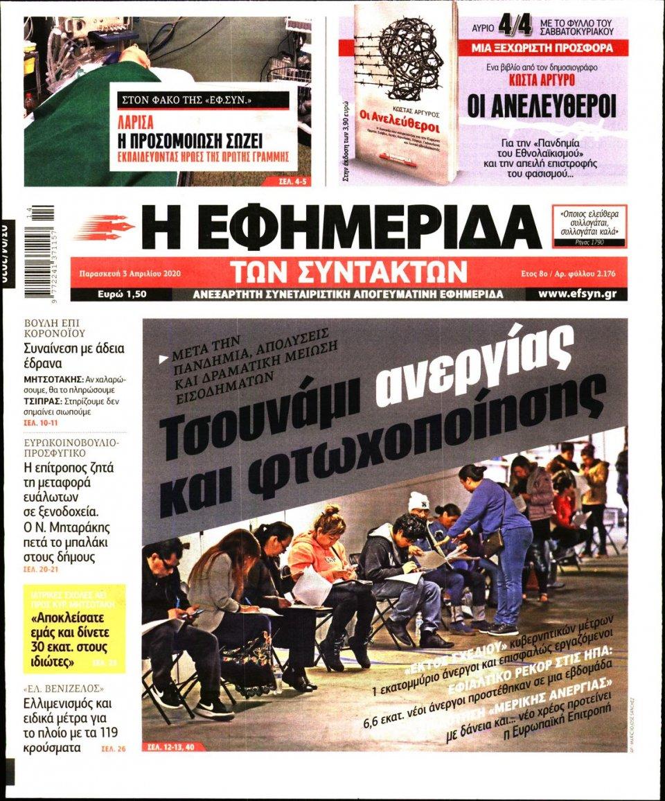 Πρωτοσέλιδο Εφημερίδας - Η ΕΦΗΜΕΡΙΔΑ ΤΩΝ ΣΥΝΤΑΚΤΩΝ - 2020-04-03