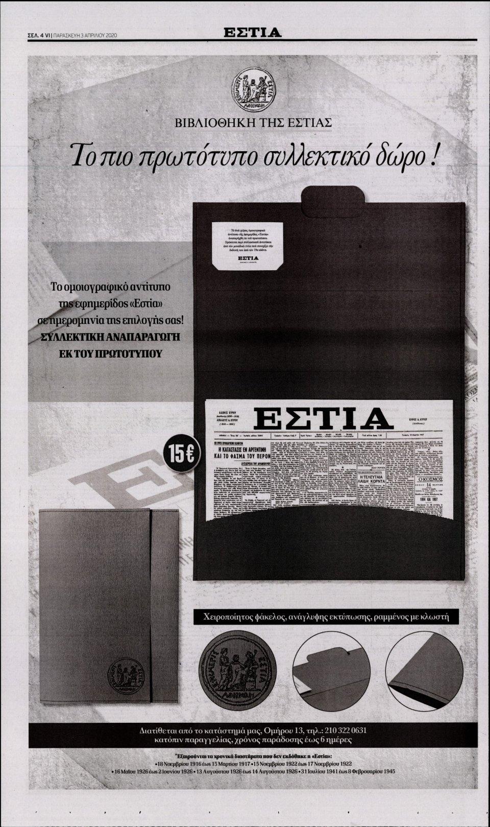 Οπισθόφυλλο Εφημερίδας - Εστία - 2020-04-03