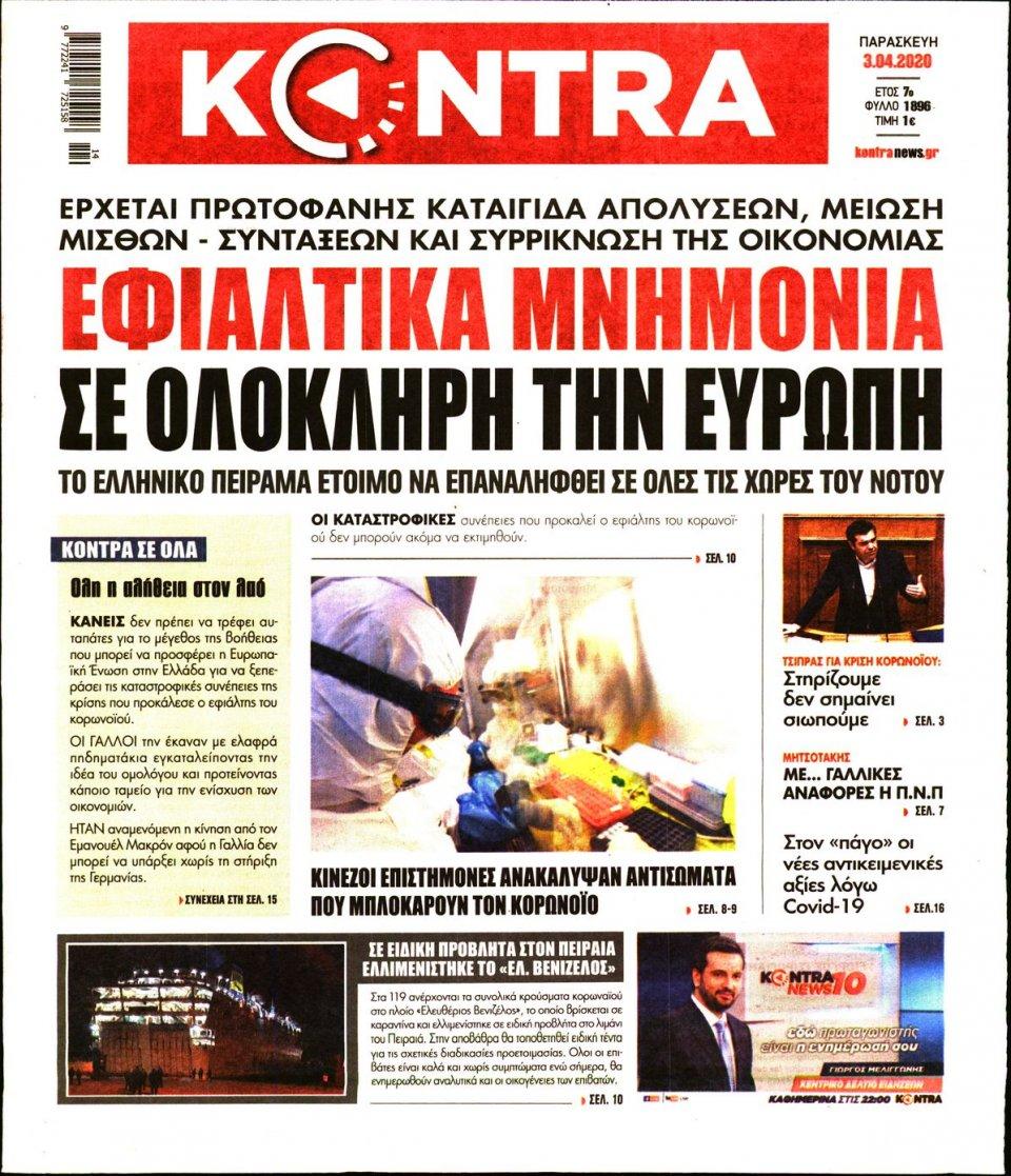 Πρωτοσέλιδο Εφημερίδας - KONTRA NEWS - 2020-04-03
