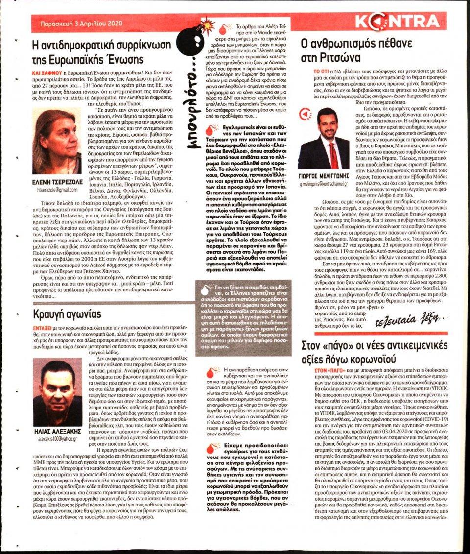 Οπισθόφυλλο Εφημερίδας - KONTRA NEWS - 2020-04-03