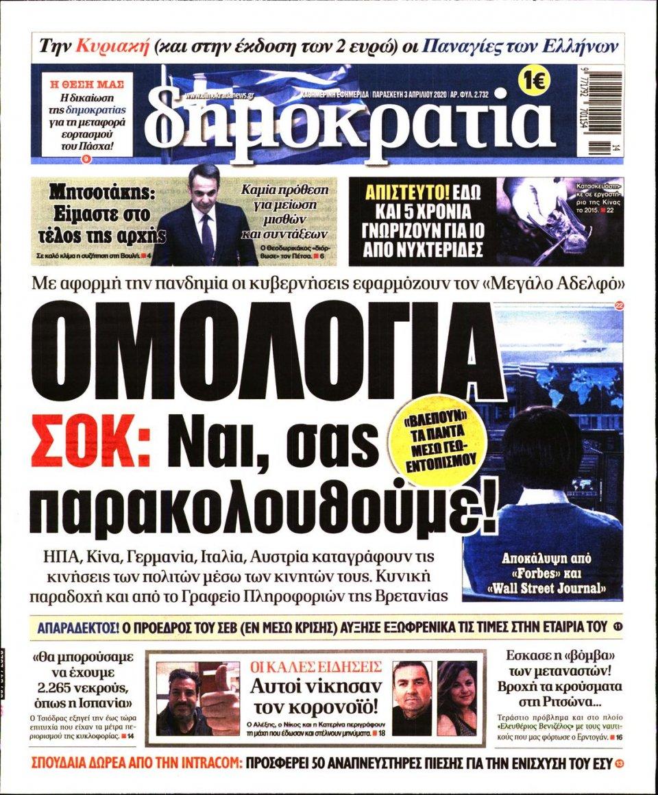Πρωτοσέλιδο Εφημερίδας - ΔΗΜΟΚΡΑΤΙΑ - 2020-04-03