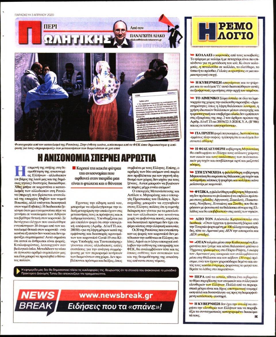 Οπισθόφυλλο Εφημερίδας - ΔΗΜΟΚΡΑΤΙΑ - 2020-04-03