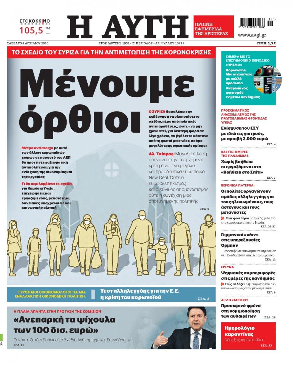Πρωτοσέλιδο Εφημερίδας - Αυγή - 2020-04-04