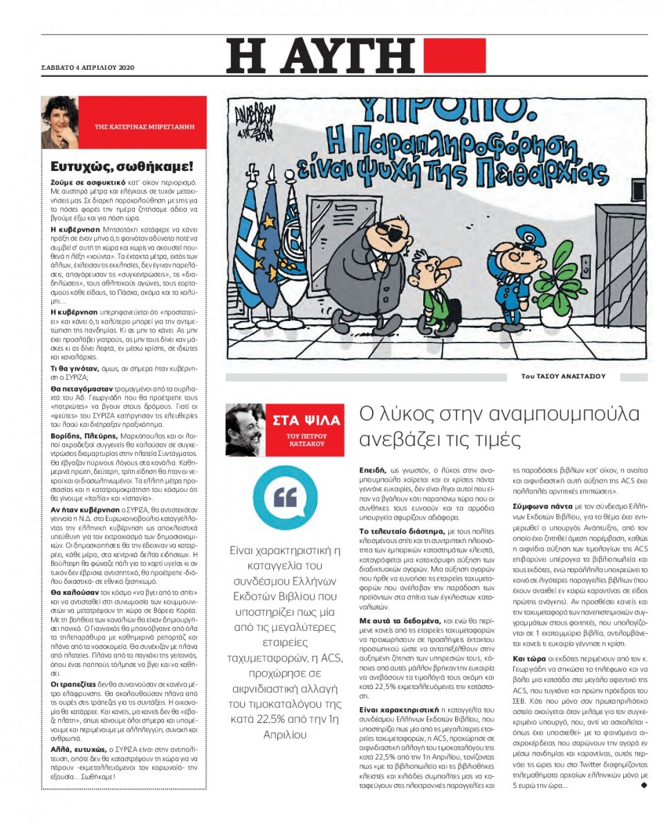 Οπισθόφυλλο Εφημερίδας - Αυγή - 2020-04-04
