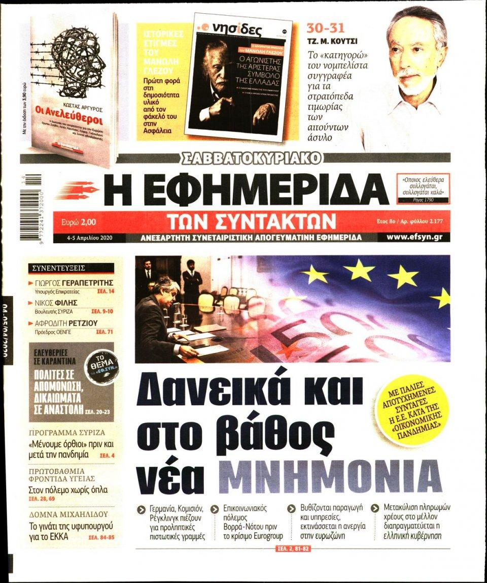 Πρωτοσέλιδο Εφημερίδας - Η ΕΦΗΜΕΡΙΔΑ ΤΩΝ ΣΥΝΤΑΚΤΩΝ - 2020-04-04