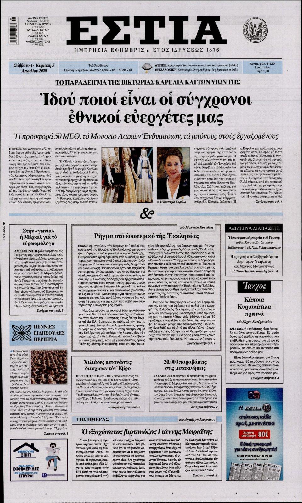 Πρωτοσέλιδο Εφημερίδας - Εστία - 2020-04-04