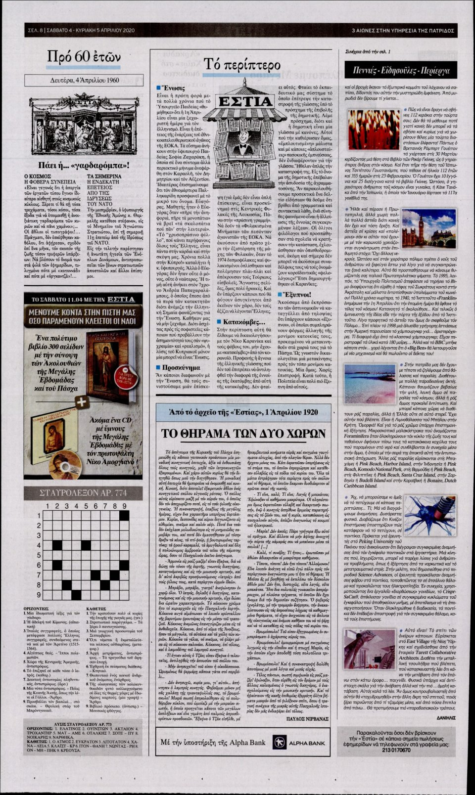 Οπισθόφυλλο Εφημερίδας - Εστία - 2020-04-04