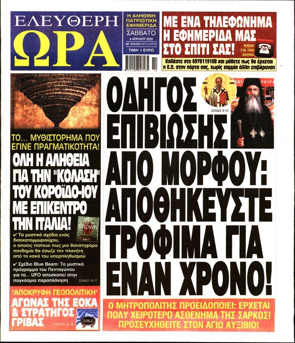 Πρωτοσέλιδο Εφημερίδας - Ελεύθερη Ώρα - 2020-04-04