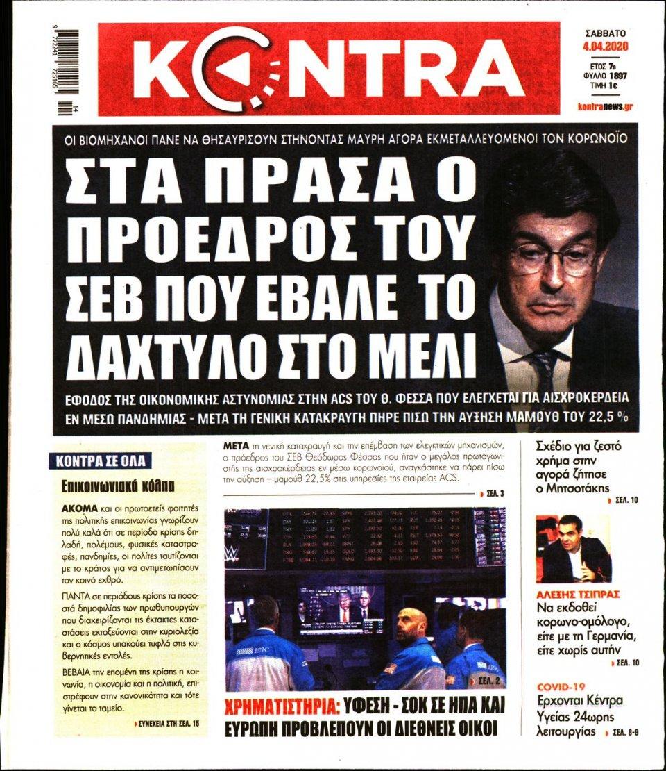 Πρωτοσέλιδο Εφημερίδας - KONTRA NEWS - 2020-04-04