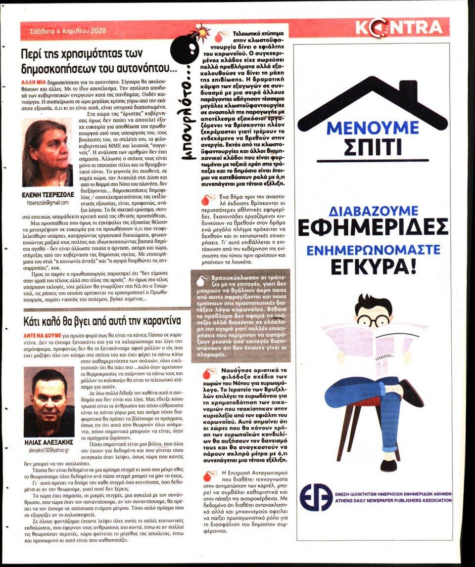 Οπισθόφυλλο Εφημερίδας - KONTRA NEWS - 2020-04-04