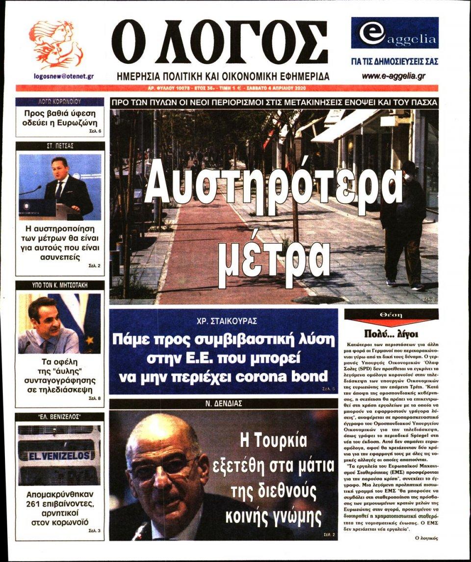 Πρωτοσέλιδο Εφημερίδας - Λόγος - 2020-04-04