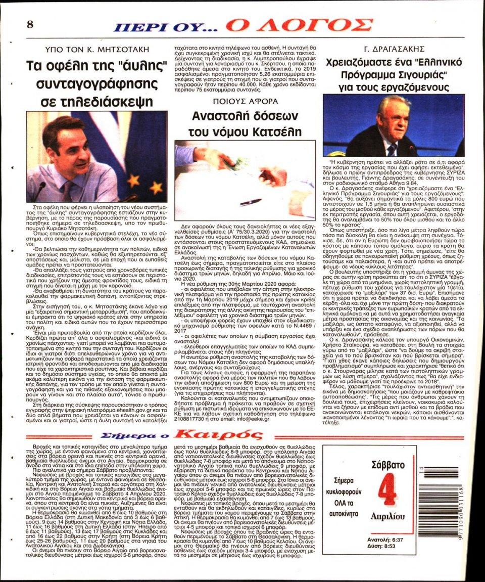 Οπισθόφυλλο Εφημερίδας - Λόγος - 2020-04-04