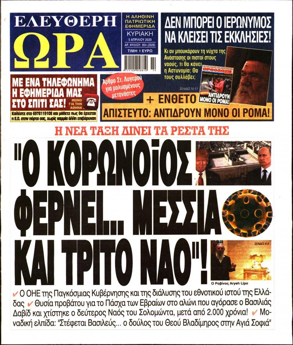 Πρωτοσέλιδο Εφημερίδας - Ελεύθερη Ώρα - 2020-04-05