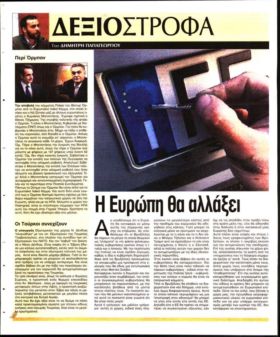 Οπισθόφυλλο Εφημερίδας - Ελεύθερη Ώρα - 2020-04-05