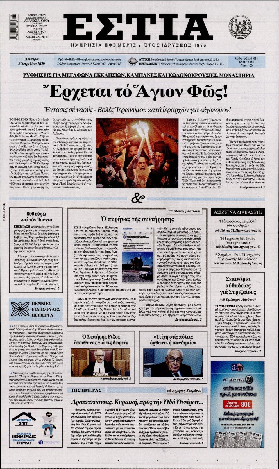 Πρωτοσέλιδο Εφημερίδας - Εστία - 2020-04-06