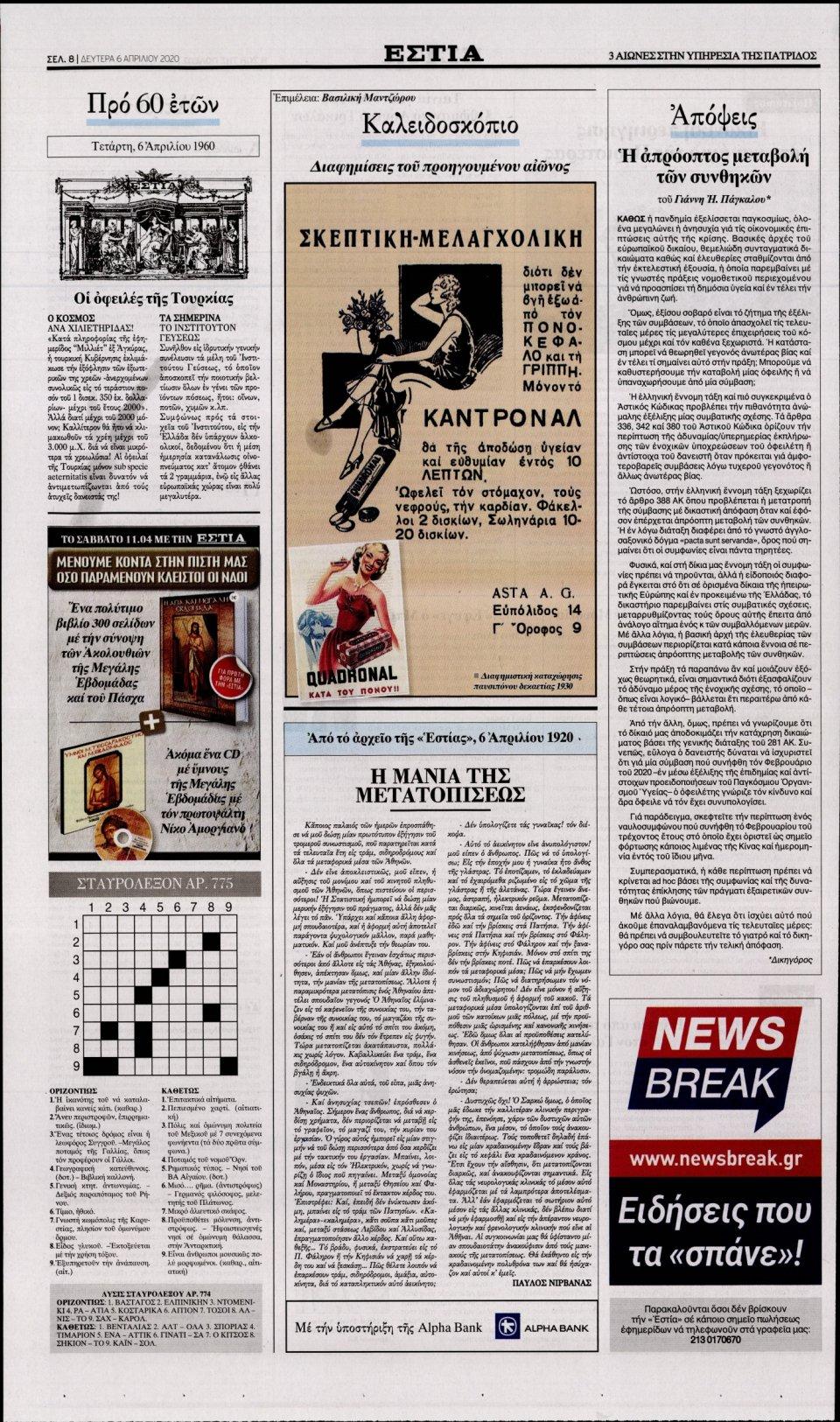 Οπισθόφυλλο Εφημερίδας - Εστία - 2020-04-06