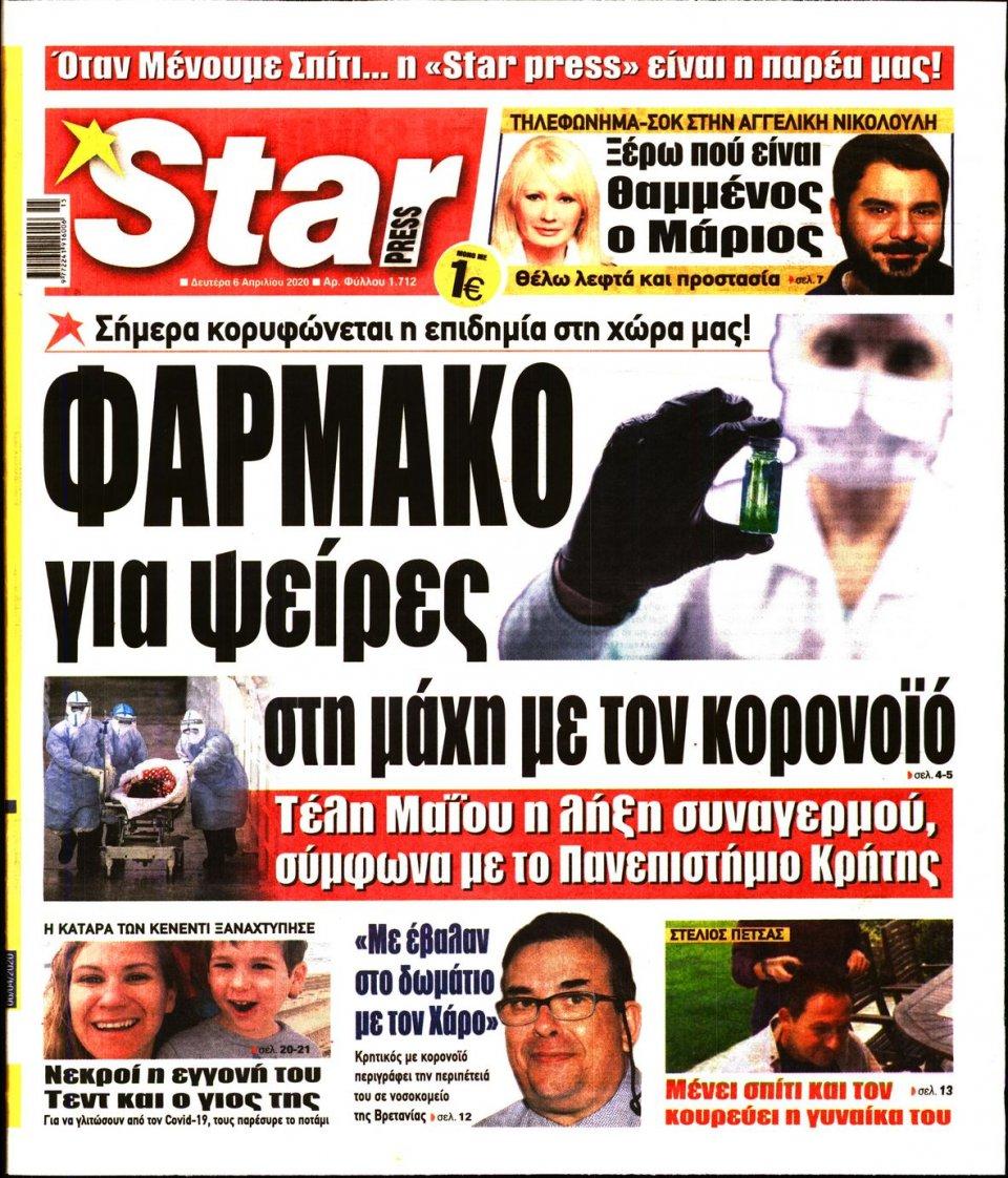 Πρωτοσέλιδο Εφημερίδας - STAR PRESS - 2020-04-06