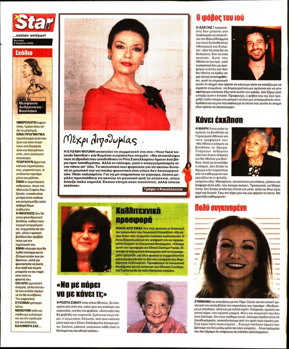 Οπισθόφυλλο Εφημερίδας - STAR PRESS - 2020-04-06