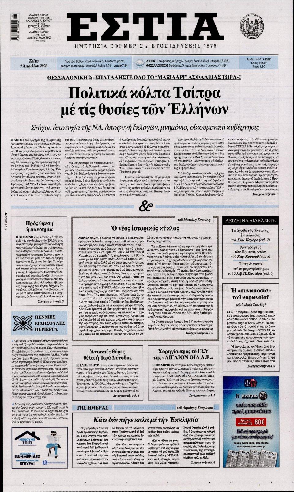 Πρωτοσέλιδο Εφημερίδας - Εστία - 2020-04-07