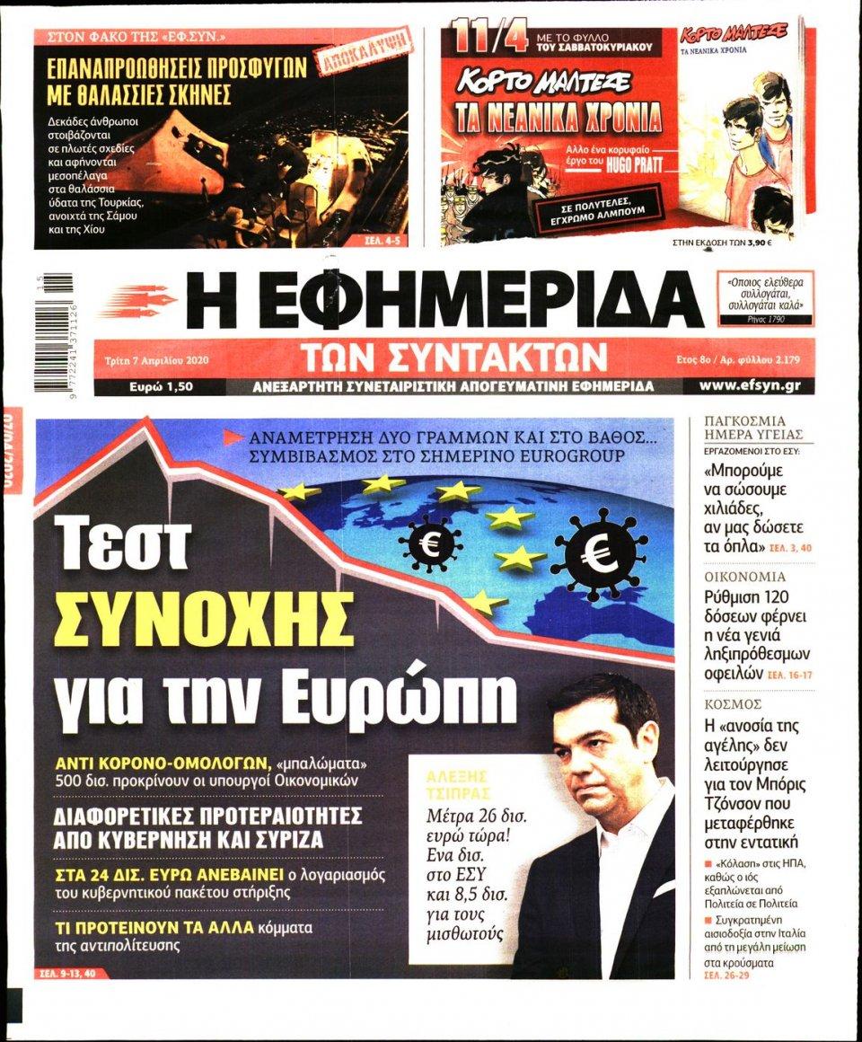 Πρωτοσέλιδο Εφημερίδας - Η ΕΦΗΜΕΡΙΔΑ ΤΩΝ ΣΥΝΤΑΚΤΩΝ - 2020-04-07