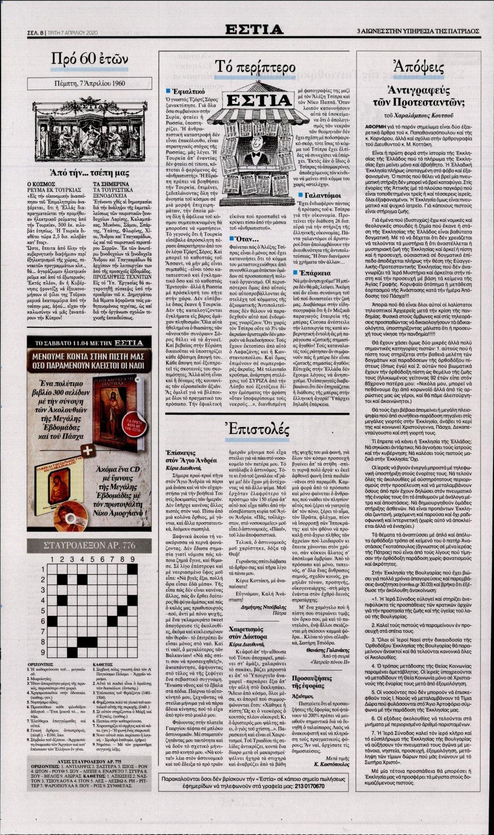 Οπισθόφυλλο Εφημερίδας - Εστία - 2020-04-07
