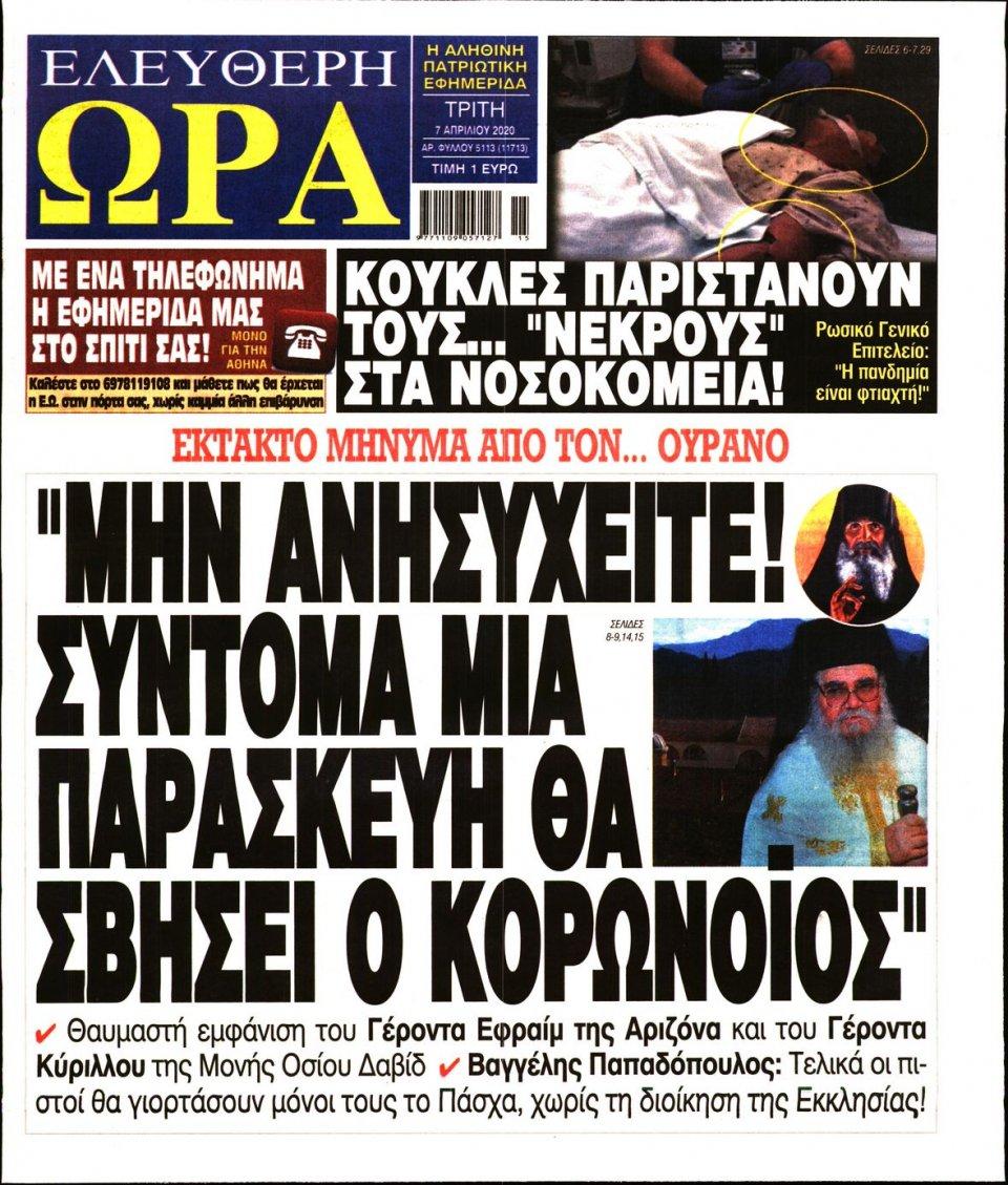 Πρωτοσέλιδο Εφημερίδας - Ελεύθερη Ώρα - 2020-04-07