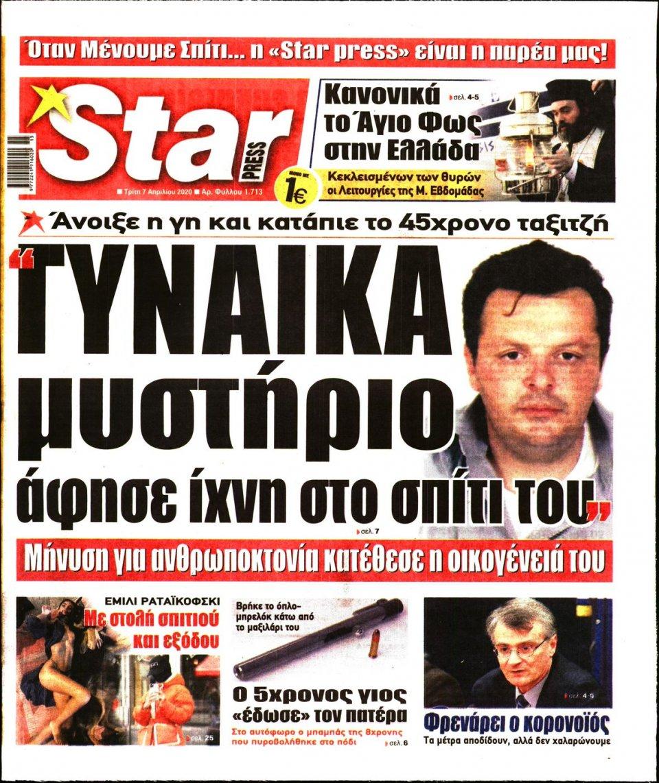 Πρωτοσέλιδο Εφημερίδας - STAR PRESS - 2020-04-07