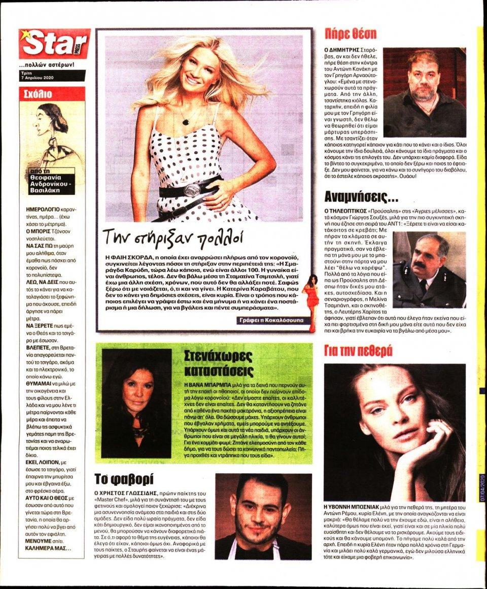 Οπισθόφυλλο Εφημερίδας - STAR PRESS - 2020-04-07