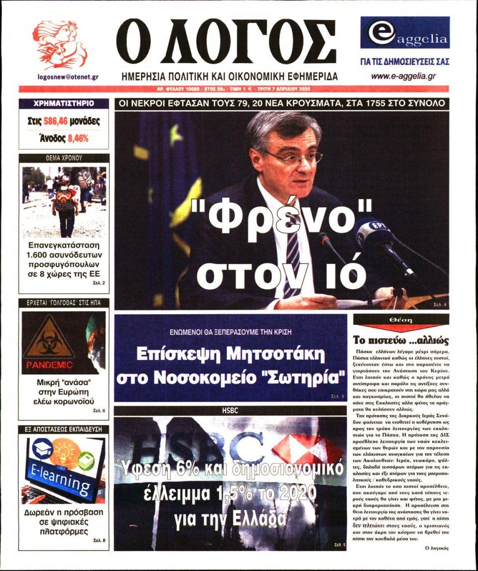 Πρωτοσέλιδο Εφημερίδας - Λόγος - 2020-04-07