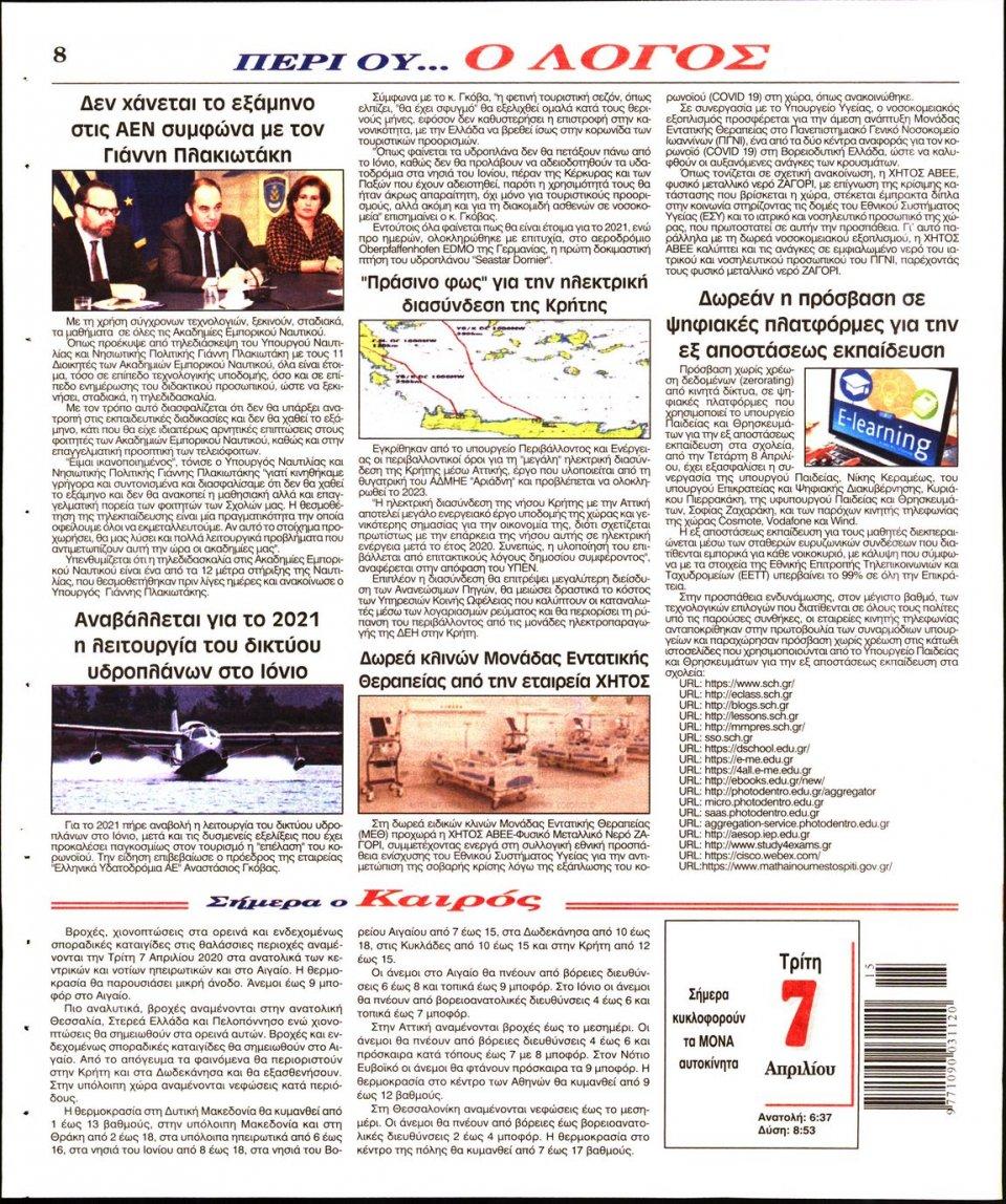 Οπισθόφυλλο Εφημερίδας - Λόγος - 2020-04-07