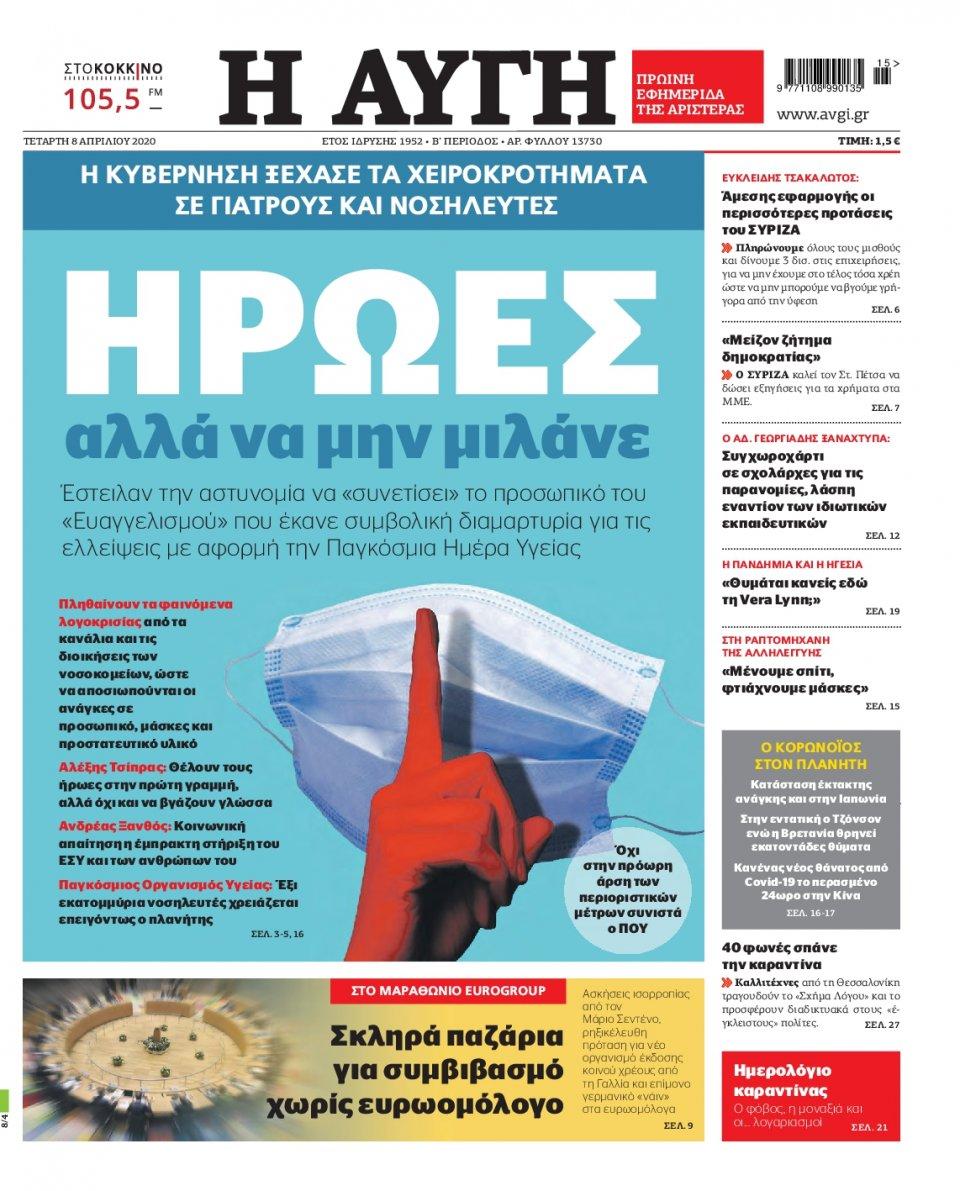 Πρωτοσέλιδο Εφημερίδας - Αυγή - 2020-04-08