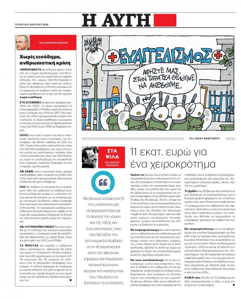 Οπισθόφυλλο Εφημερίδας - Αυγή - 2020-04-08