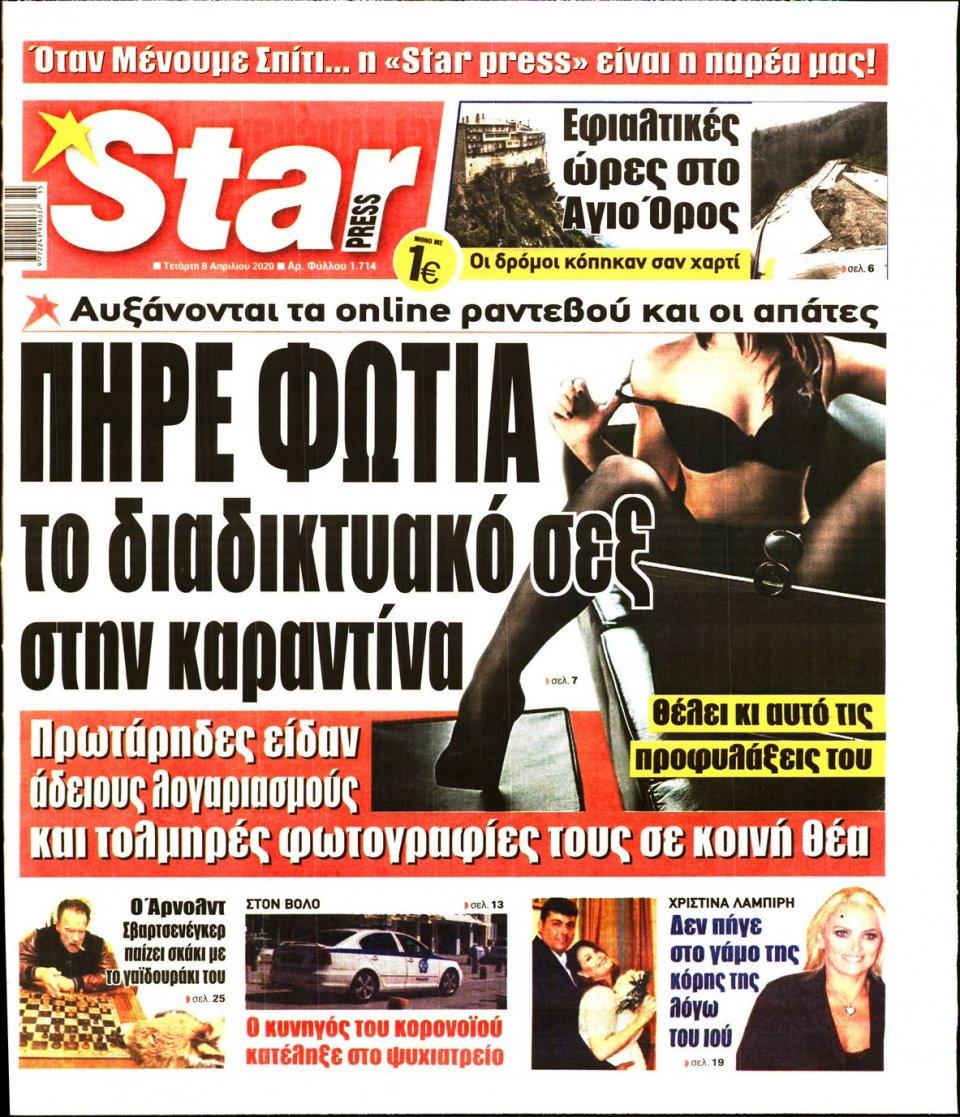 Πρωτοσέλιδο Εφημερίδας - STAR PRESS - 2020-04-08