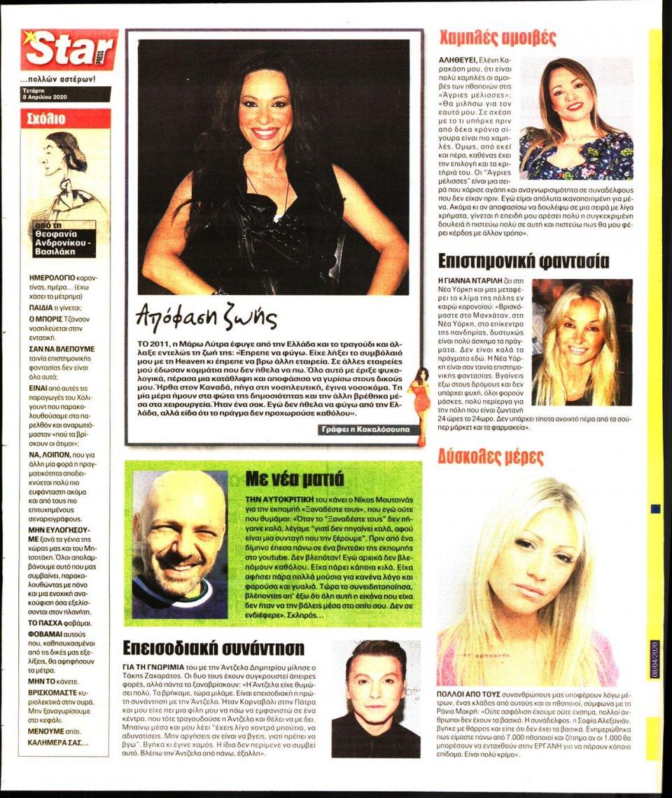 Οπισθόφυλλο Εφημερίδας - STAR PRESS - 2020-04-08