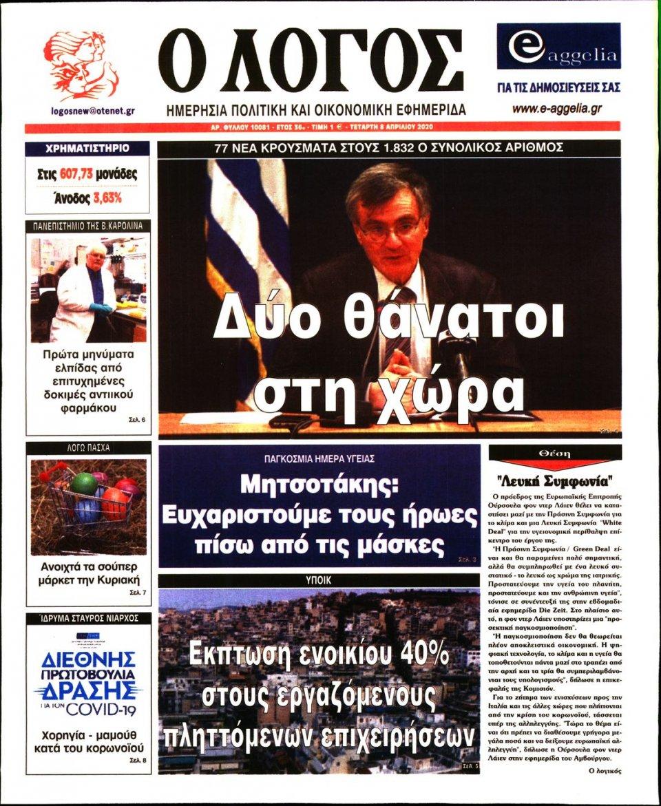 Πρωτοσέλιδο Εφημερίδας - Λόγος - 2020-04-08