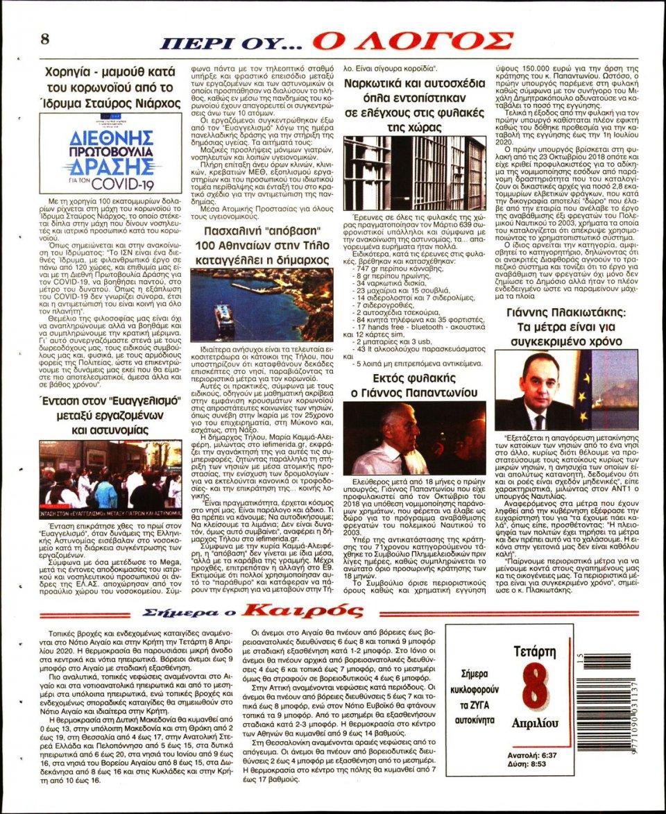 Οπισθόφυλλο Εφημερίδας - Λόγος - 2020-04-08