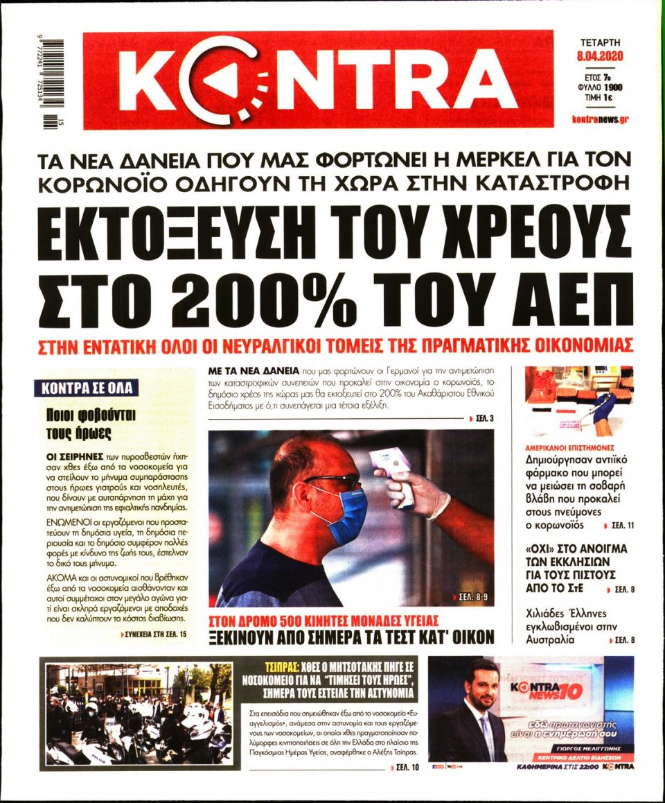 Πρωτοσέλιδο Εφημερίδας - KONTRA NEWS - 2020-04-08