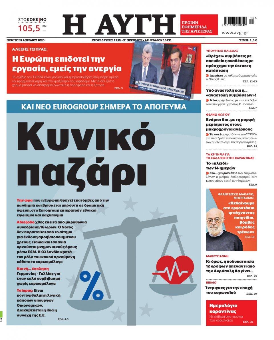 Πρωτοσέλιδο Εφημερίδας - Αυγή - 2020-04-09