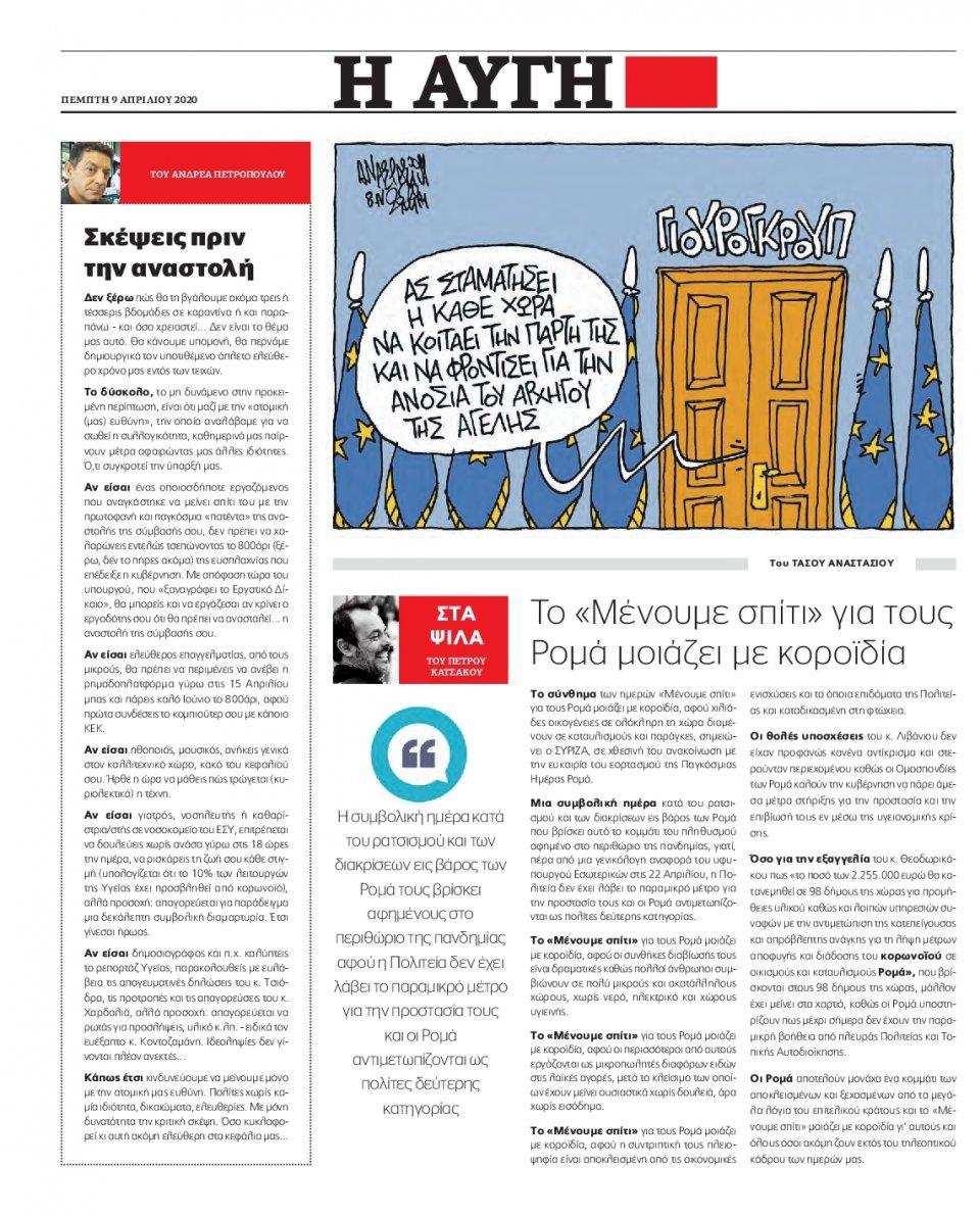 Οπισθόφυλλο Εφημερίδας - Αυγή - 2020-04-09