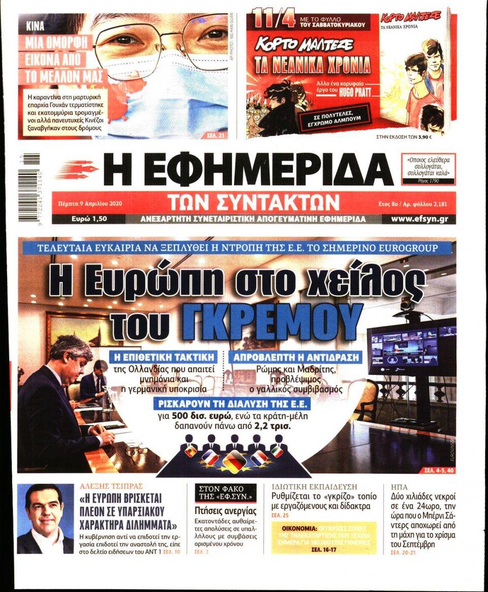 Πρωτοσέλιδο Εφημερίδας - Η ΕΦΗΜΕΡΙΔΑ ΤΩΝ ΣΥΝΤΑΚΤΩΝ - 2020-04-09