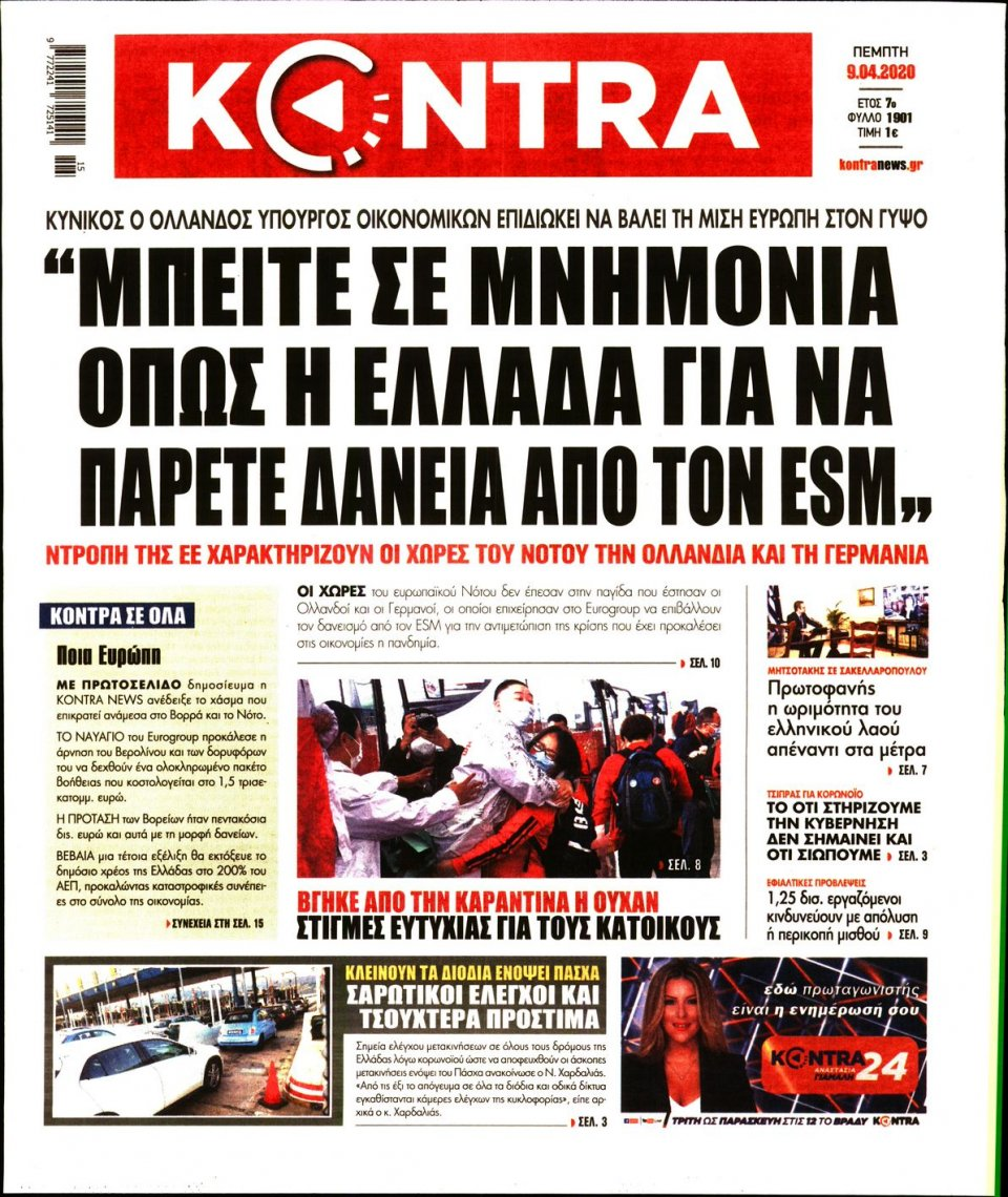 Πρωτοσέλιδο Εφημερίδας - KONTRA NEWS - 2020-04-09